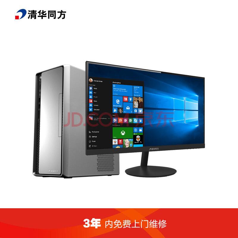 A清华同方(THTF) 超越E500-98012 商用办公台式电脑整机(i7-7700 8G 1T 2G独显三年上门 Win7)21.5英寸
