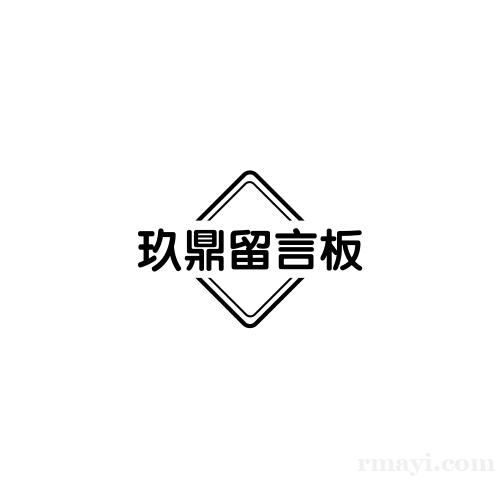 玖鼎科技招客户经理3名,电脑师傅合作开店1名!